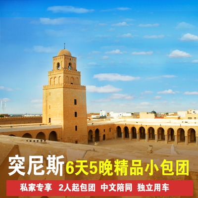 Panoramic tour of Tunisia, 6 days and 5 nights, local fun, star wars in the blue and white town of Sahara Desert