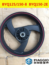Piaggio original accessories Robinson BYQ150 - aluminum wheel after 8 rear wheel