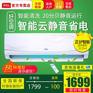 TCL KFRd-25GW/JC13 正一匹定频智能冷暖<span class=H>空调</span>家用壁挂式挂机正1P
