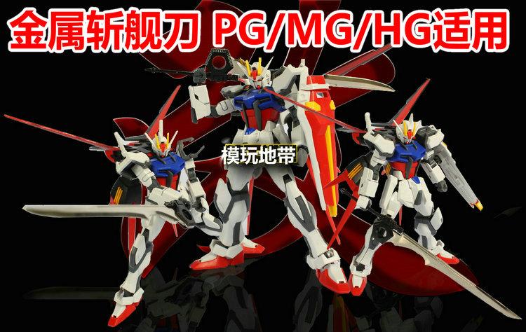 模玩地带 GRAND SLAM 全金属 PG MG HG强袭 斩舰刀 SEED系列改件