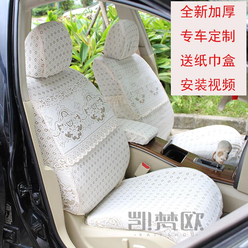 凯梵欧汽车全包加厚蕾丝座套坐套车套座椅套四季套专车订制
