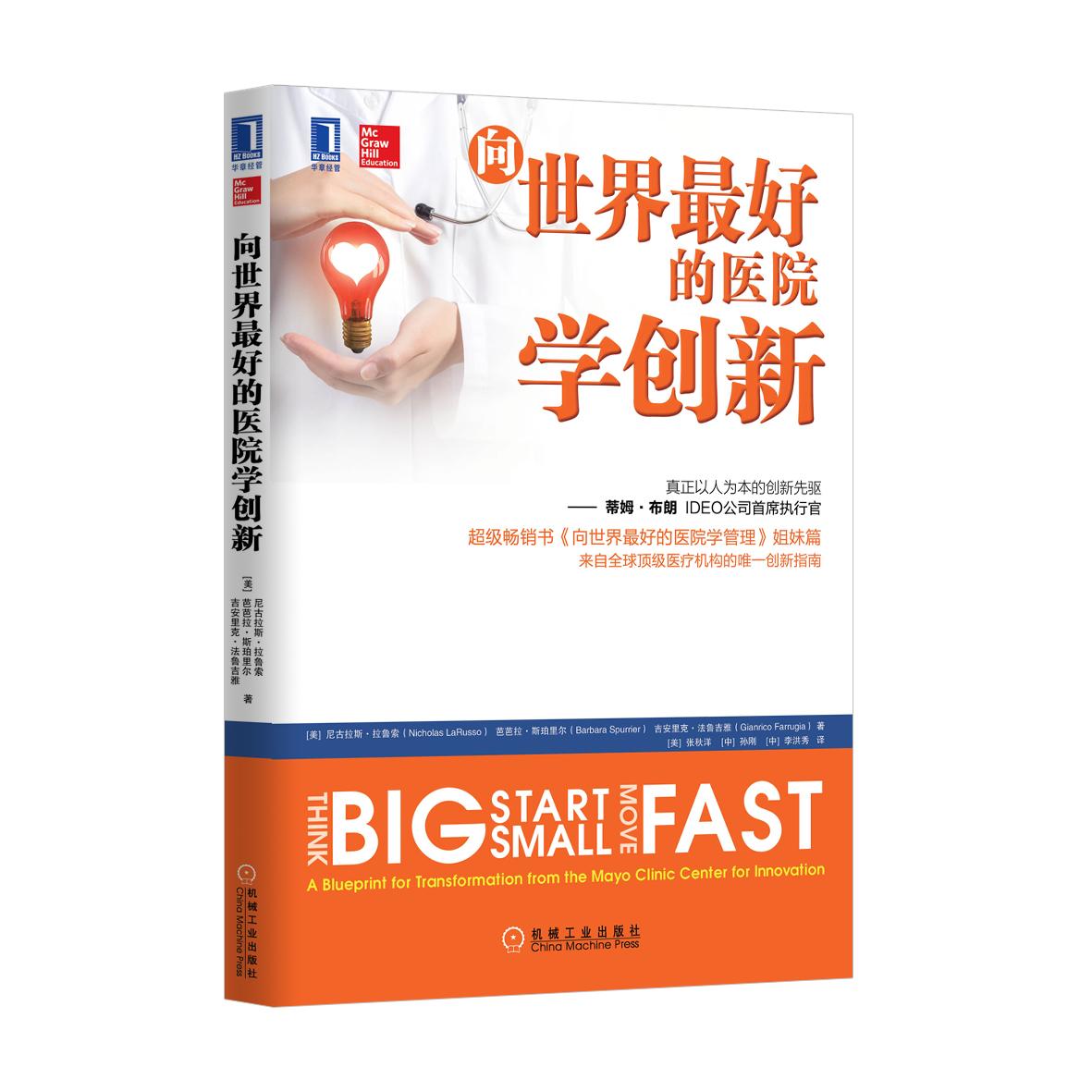 4950006|正版现货 向世界最好的医院学创新 企业管理/运营管理/项目管理/管理类  书籍 商城