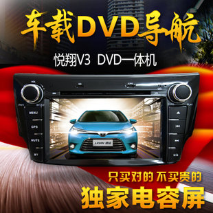 Long Yue Xiang V3 special car DVD navigation one machine intelligent car machine car GPS navigator car navigation