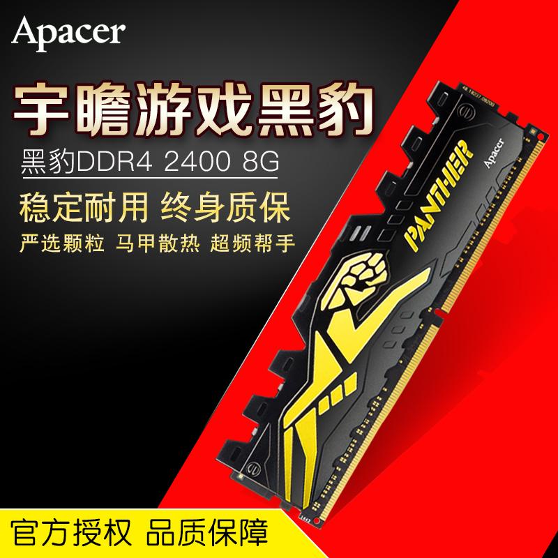 宇瞻内存条8G DDR4 2400 3000 黑豹超频游戏台式机电脑内存条