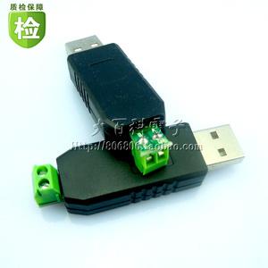 USB转RS485usb转485485转换器稳定耐用国产3c数码配件亏本清仓