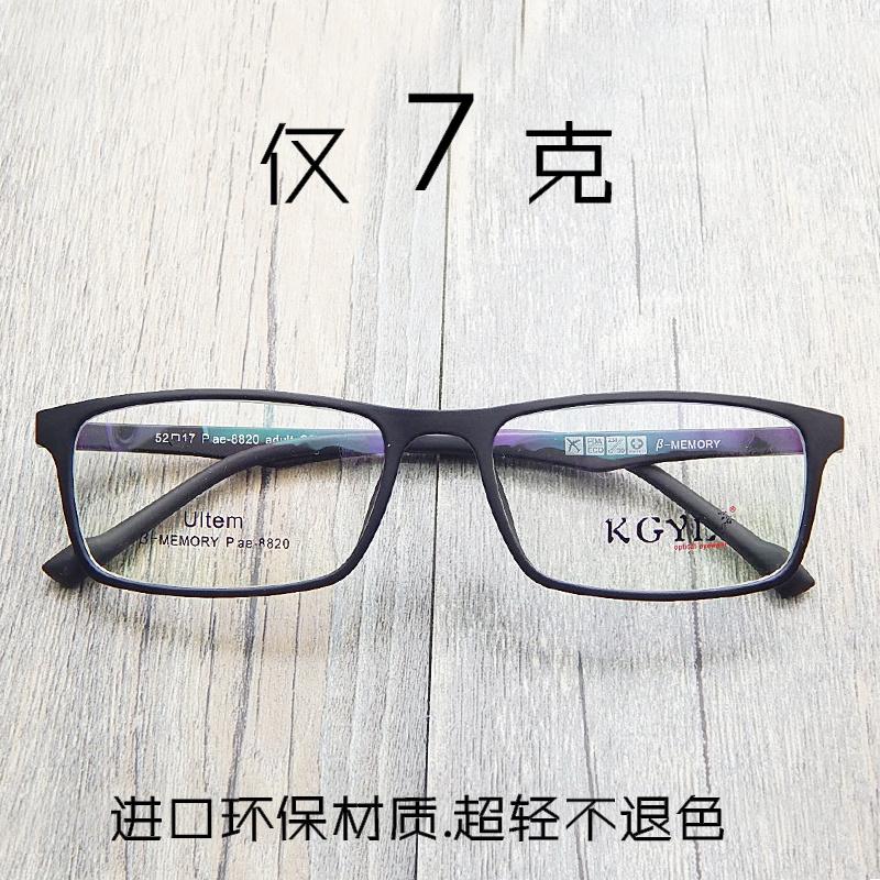 超轻眼镜框男全框学生磨砂黑色方形眼睛框镜架女可配近视方框舒适