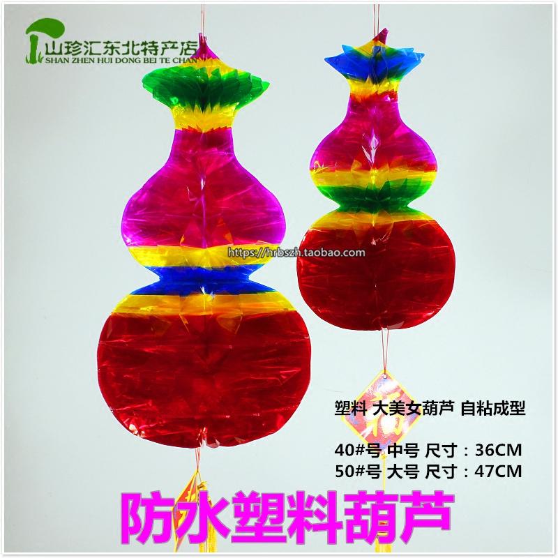 东北传统端午节葫芦五彩塑料防水葫芦商家商场挂大葫芦塑料大葫芦