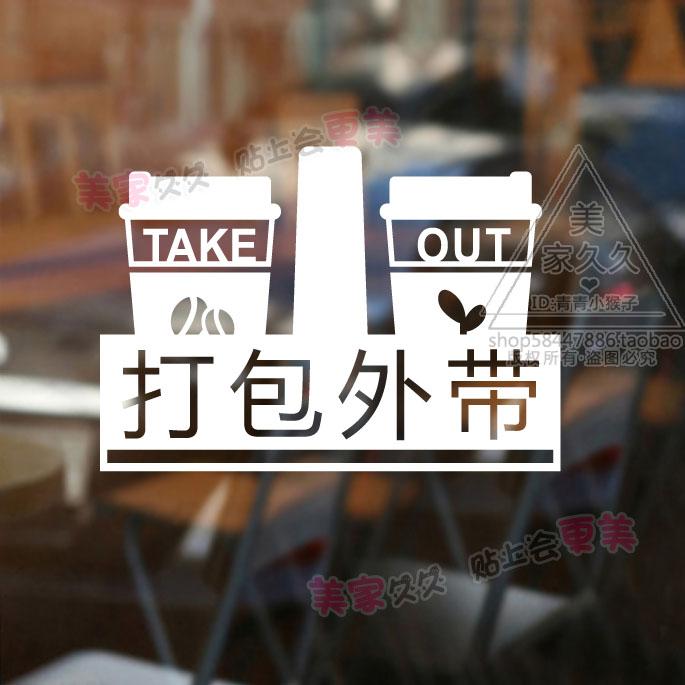 奶茶饮品甜品店咖啡馆打包外带外卖创意个性装饰玻璃门贴纸墙贴画