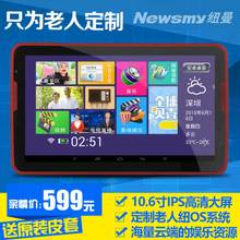 Newman Q11 honour enjoy version WIFI 16 gb10. 6 inches of old man act in an opera in the tablet machine square dance with TV