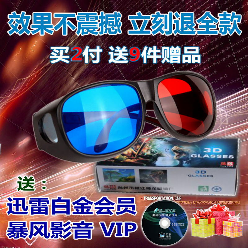 Red and Blue 3D glasses for computer mobile phone 3D stereo glasses storm video left and right format 3D eyes package