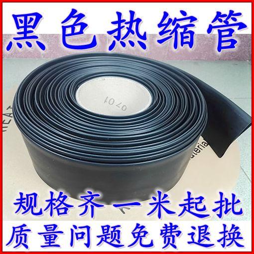 Электроизоляционные термоусадочные трубки Артикул 550965380520