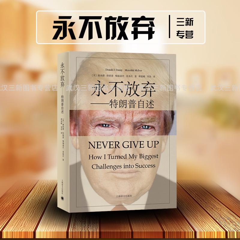 正版 永不放弃特朗普自述 成功之道 中文译本 永不放弃四步骤法则 名人物传记自传书籍 商传奇经历 做生意的艺术