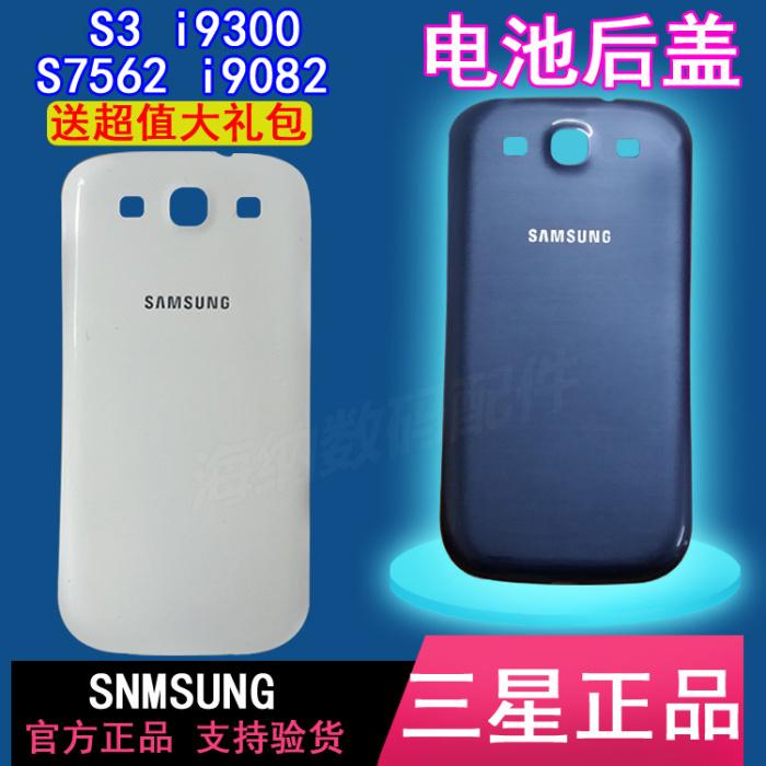 I9308 S3 Samsung i9300 оригинальные батареи обложка заднюю крышку обратно охватывают s7562 i9082 оригинальные корпуса