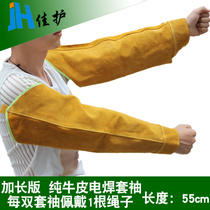 Excellent cowhide sleeves Welding sleeve anti-ironing high-temperature welder welding protective sleeve fire Star insulation sleeves