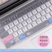 Mac яблоко macbook12 компьютер air13 pro13.3 дюймовый ноутбук клавиатура 11 функция защитной пленки