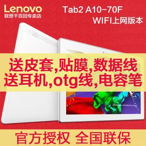 【送6礼】Lenovo/联想 Tab 2 A10-70F安卓业务娱乐平板电脑10英寸