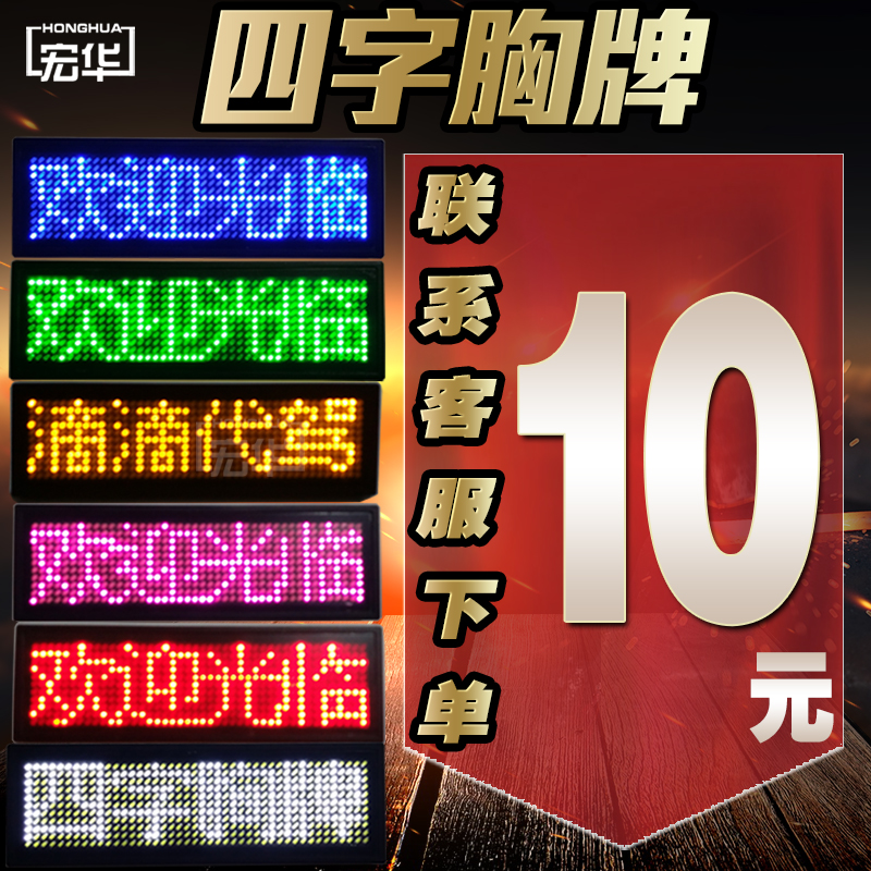 LED эмблемы экран электронный эмблемы рулон двигаясь в культура четыре слово грудь карта визитная карточка Ping работа количество карты реклама экран поколение привод