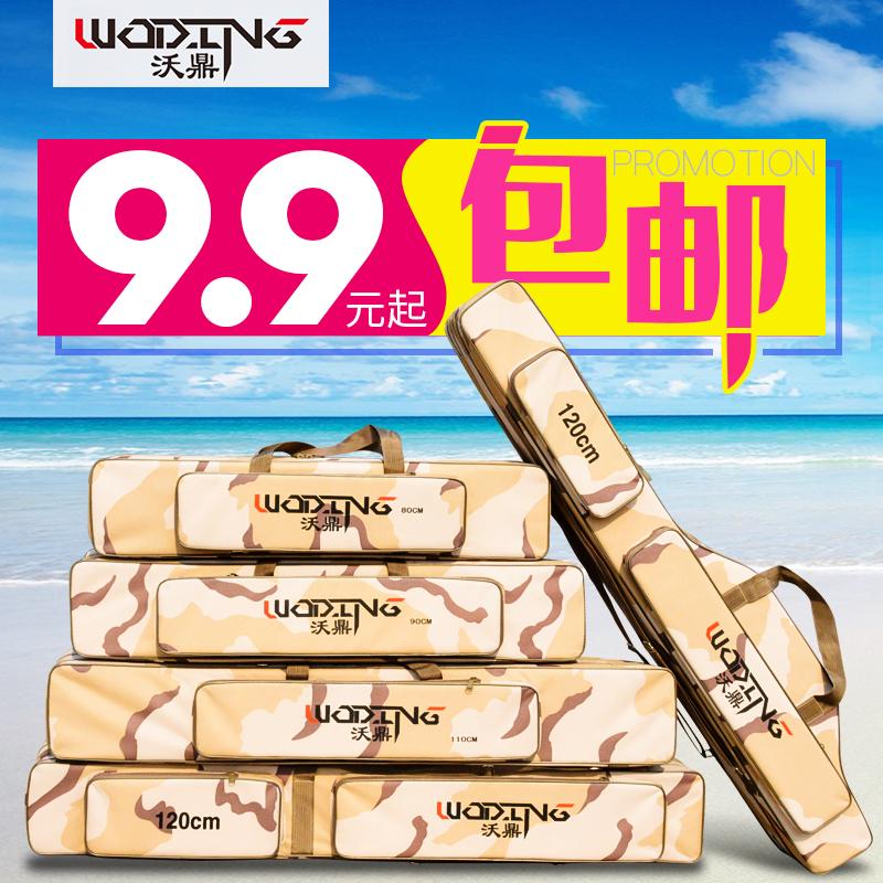沃鼎特種兵包漁具包釣魚包釣竿包竿包海竿包魚具包魚竿包兩層三層