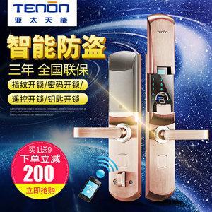 亚太天能智能指纹锁T3B家用防盗大门指纹密码锁手机App远程遥控