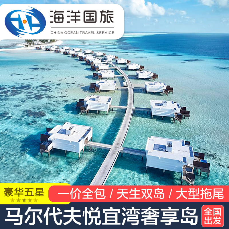 [one price all inclusive] five star, six day and four night free travel in Yueyi Bay, Maldives