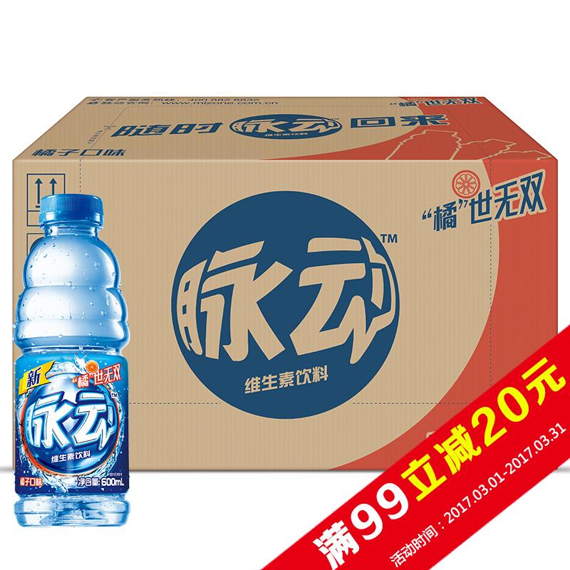 ~天貓超市~MIZONE 脈動維生素飲料橘子味 600ml^~15 箱健康飲料