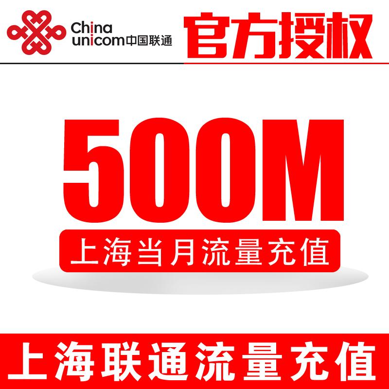 上海聯通流量充值500M 全國聯通流量包當月有效買500M自動充值