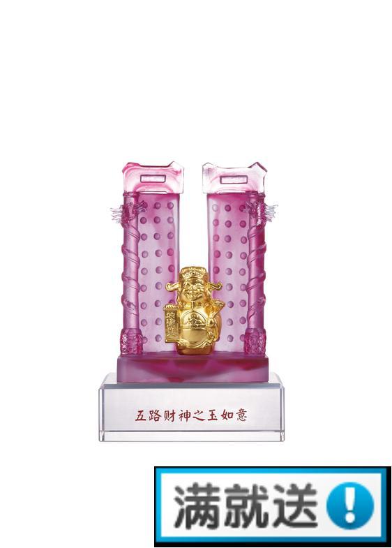 西路玉如意五路财神摆件中式现代琉璃工艺品送赠长辈生日祝寿礼品