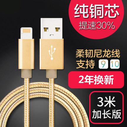 苹果数据线超长3米2米iPhone6sc的手机充电线器加长3m了7plus三米2m红色8p抗拉sjx闪充iPhonex尼龙ip8六ipad