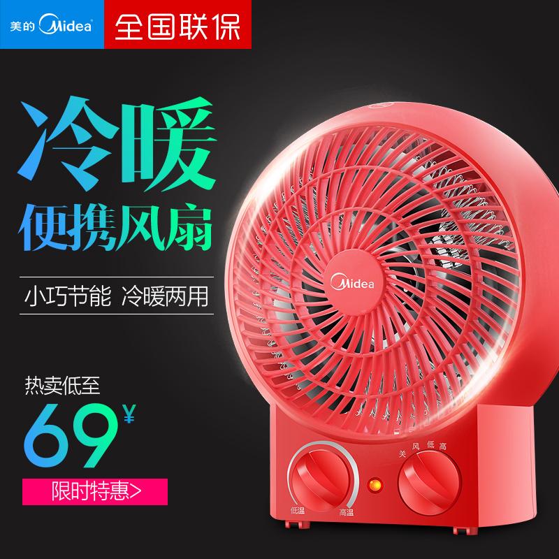 Эстетический вентилятор благополучие двойной вентилятор мини офис комната комната с несколькими кроватями студент небольшой поворот страница вентилятор нагреватель машинально