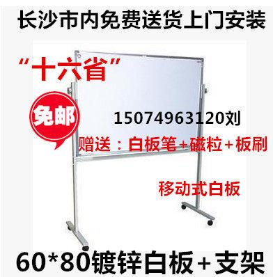 十六省包邮星墓60*80磁性单面镀锌白板 告示板 镀锌板+移动式支架