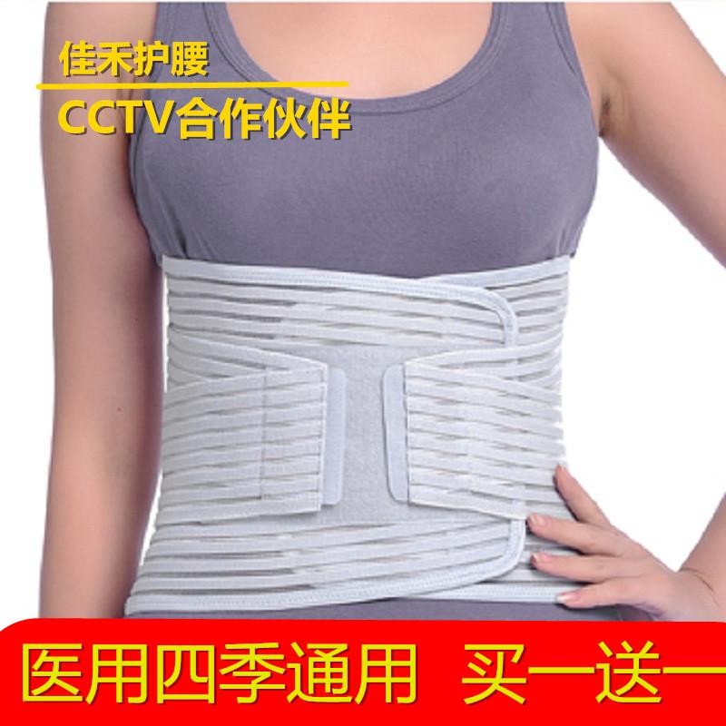 佳禾正品春夏季钢板固定腰托加宽腰围腰间盘护腰带突出男女腰支撑