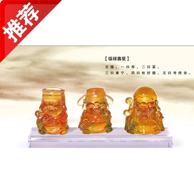 福禄寿星套装高档精美古法琉璃福禄寿套装生日礼物给老人长辈祝寿
