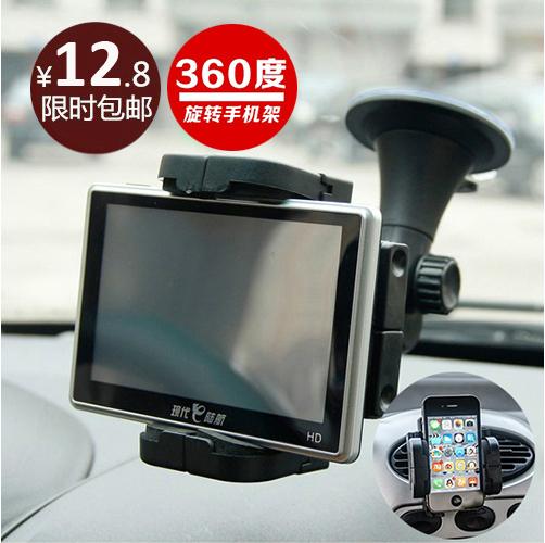 汽车导航支架 万能导航仪支架 吸盘手机座 三星苹果万能通用