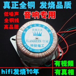 300W全铜线环形环牛环型功放电源变压器双32V30V28V26V24V22V18V