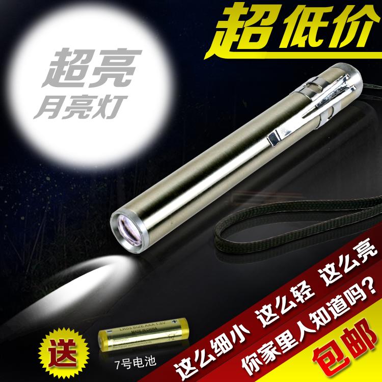 金屬防水型7號電池防水手電筒筒月亮燈超小手電筒迷你家用戶外遠射led