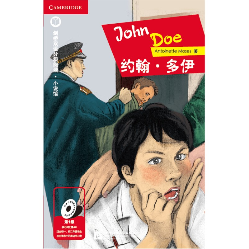 [Cambridge] BLCU Fiction Museum bilingual reading. Reading English Grading Bilingual Reading Fiction Museum John DOE first class for the students in junior one  the same level of readers