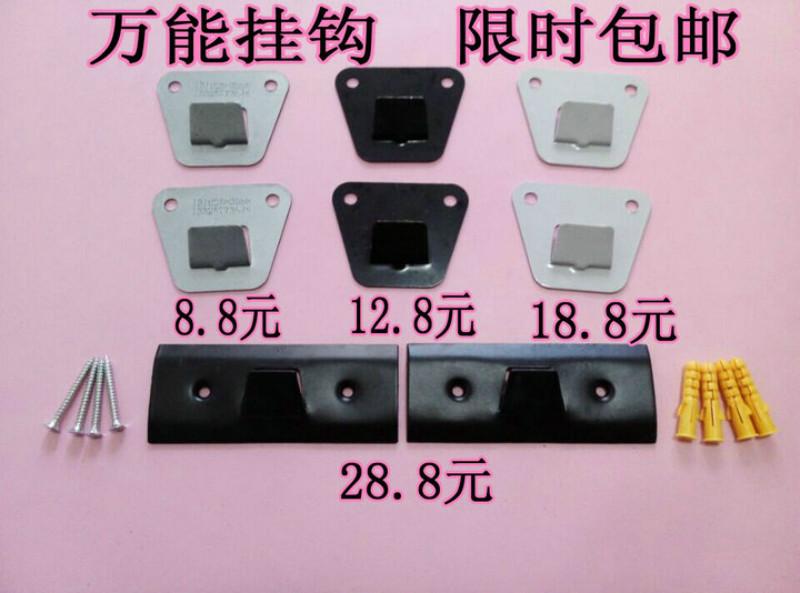 方太等通用抽吸油烟机配件万能挂钩挂架挂板 固定油烟机铁片挂片
