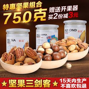棠品新货坚果组合碧根果夏威夷果巴旦木含罐250g克X3零食特产小吃