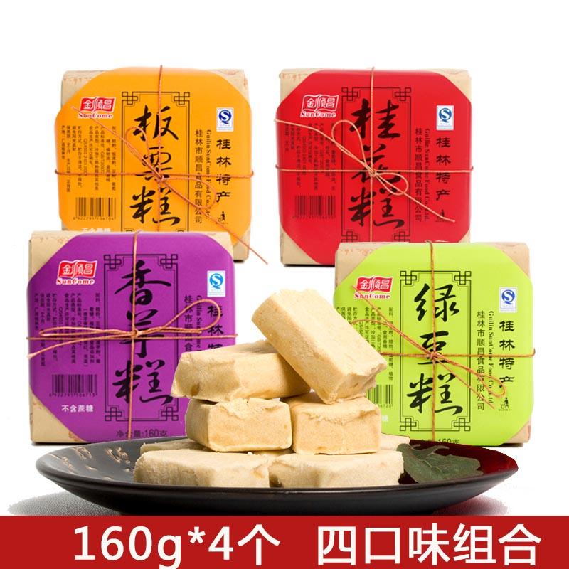 桂林特产金顺昌桂花糕160g*4盒 特色零食传统糕点好吃点心茶点