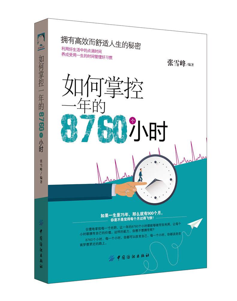 正版 如何掌控一年的8760个小时 时间管理技巧自控力的养成与提升自我 激励善用时间极简主义 行动力整理术告别拖延症书籍C