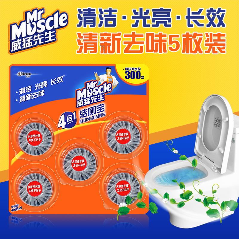 威猛先生洁厕宝 蓝泡泡洁厕灵精除臭厕所自动马桶清洁剂芳香球5枚
