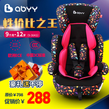 Abyy/Abe child safety seats Baby baby safety seat 9 months to 12 years old German 3 c authentication