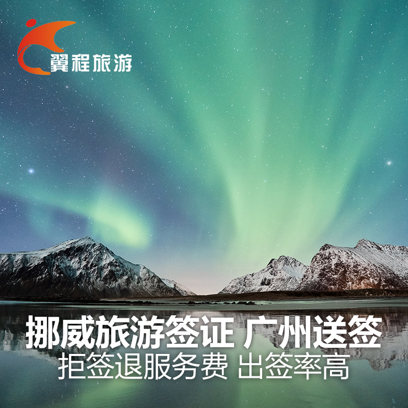 [Guangzhou send to sign] Norwegian tourist business visit visa to visit relatives