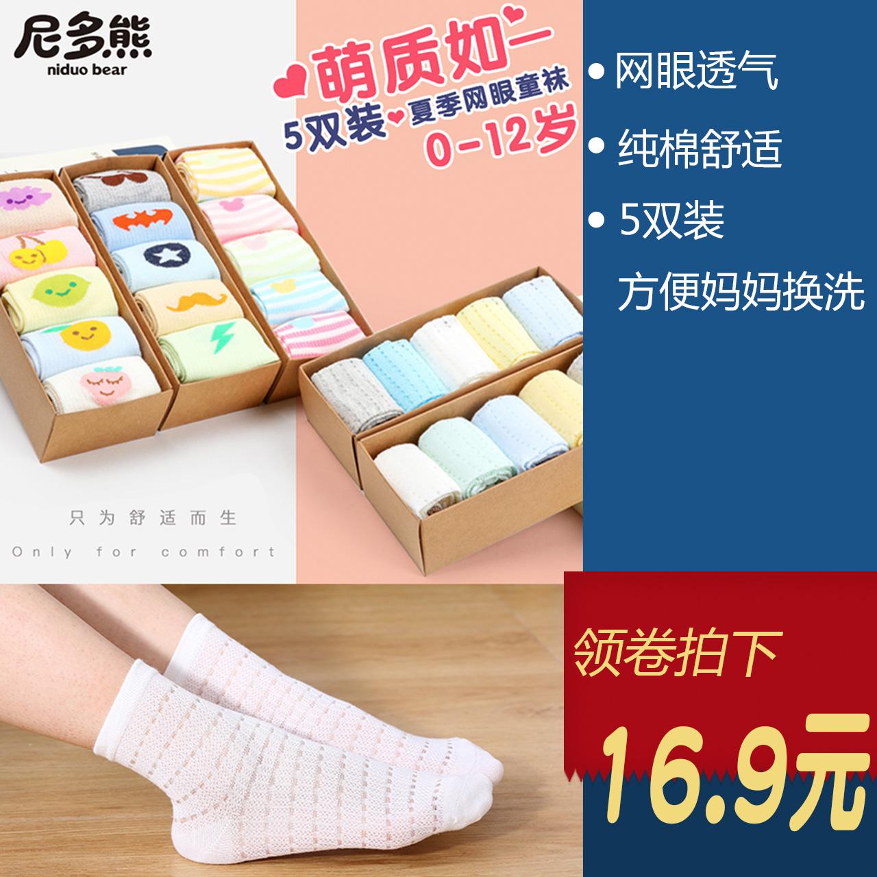 Тонкая модель ребенок носки хлопок лето мальчиков девочки ребенок носок ребенок носок хлопок 0-1-3-5-7-9 лет тонкий