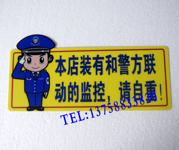29.5 * 14.5cm monitoring sign PVC prompt sign police linkage monitoring sign warning sign