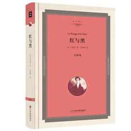 正版精装红与黑(全译本)经典世界文学名著中文原版文学类书籍畅销书外国小说图书10-15-18岁高中初中