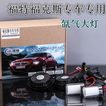 Feng's ford focus H7 refit vehicle hernia headlight low beam Car dedicated integration xenon headlamps