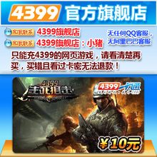 4399 life and death sniper card recharge 10 yuan 100 gold coin 4399 card 10 yuan cards