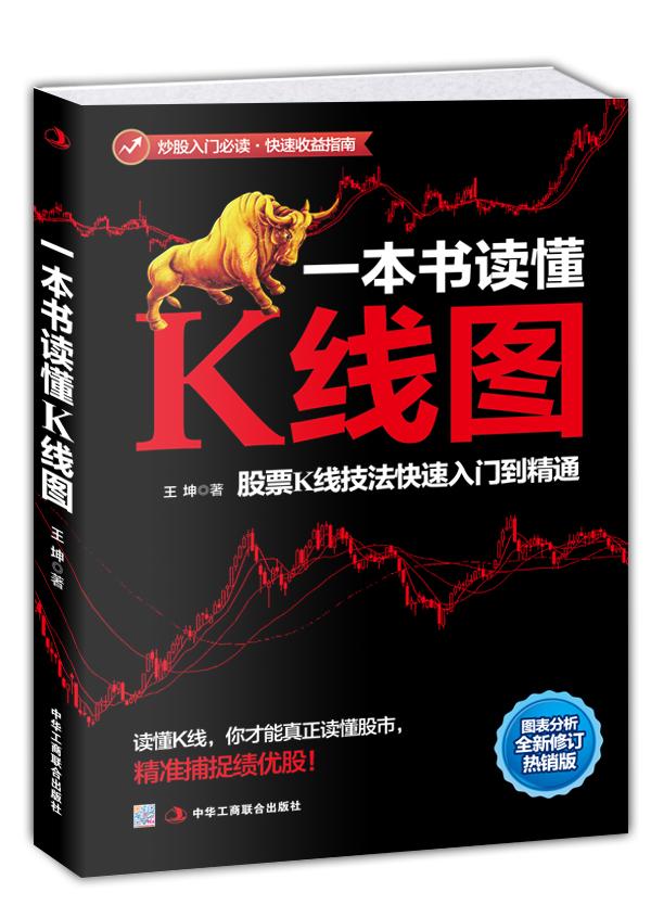 正版一本书读懂K线图 股票K线技法入门到精通 图表分析 搞懂K线图 炒股入门书籍 炒股书 股票入门书籍 投资理财