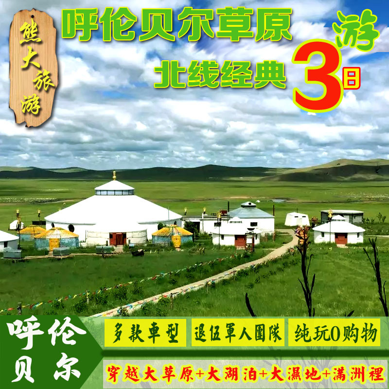Inner Mongolia Hulunbeier prairie classic 3-day tour through the grassland wetland Manzhouli Hulun Lake for 3 days and 2 Nights